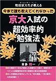Gen'eki kyōdaisei ga oshieru imamade daremo oshiete kurenakatta kyōdai nyūshi no chōkōritsuteki benkyōhō